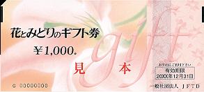 花 と 緑 の ギフト 券 花とみどりのギフト券(有効期限あり)